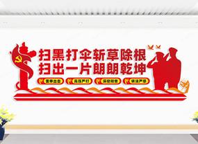 扫黑除恶文化墙标语
