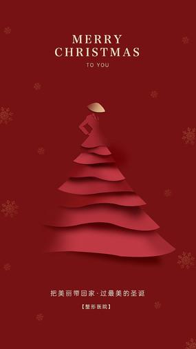圣誕節紅金醫美熱點海報