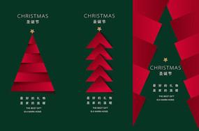 圣誕節綠金創意海報