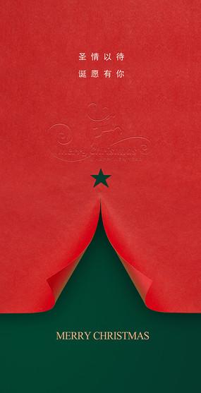 圣誕節圣誕樹海報
