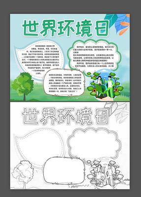 世界环境日手抄报