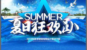 夏不狂欢趴夏季优惠促销海报