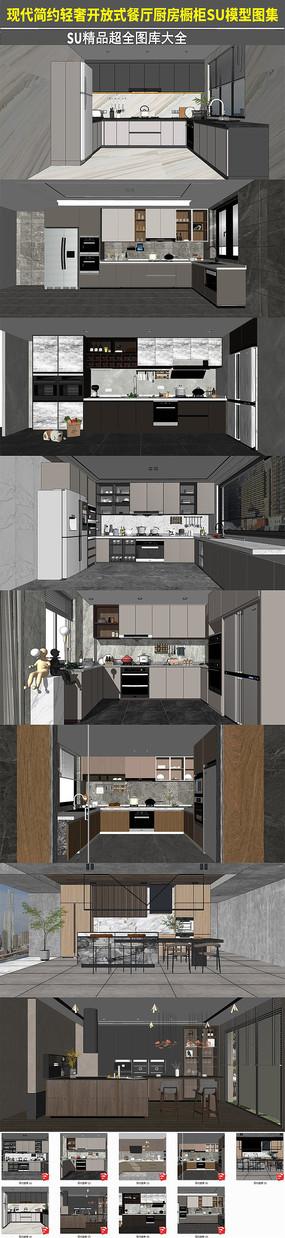 现代简约开放式餐厅厨房模型库