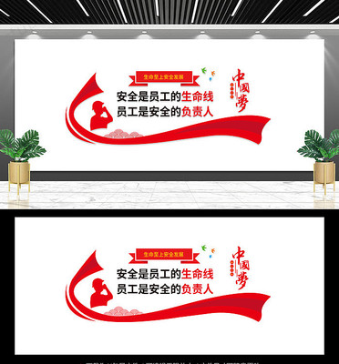 安全标语文化墙设计
