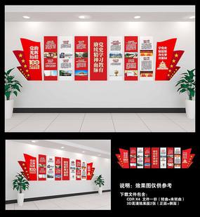 党的光辉历程党建背景墙
