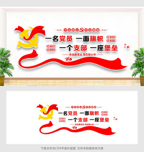 党员之家党务宣传栏文化墙