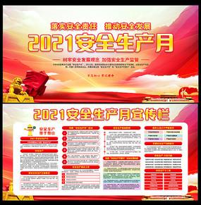 大气2021安全生产月宣传栏