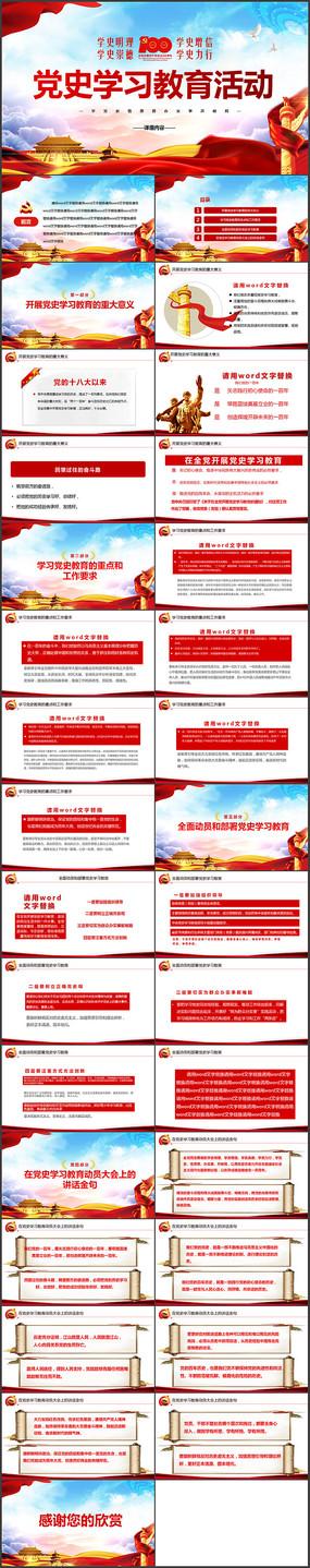 红色革命党史学习教育建党100周年ppt