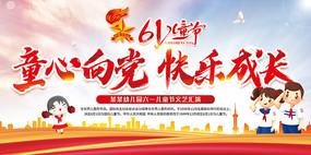 红色童心向党快乐成长61儿童节展板