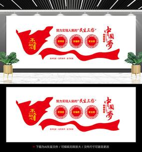 民生三感文化墙