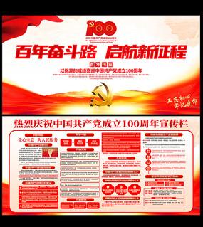 七一建党节建党100周年宣传栏展板设计