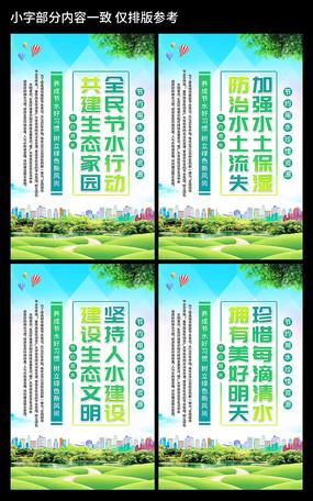 全国城市节约用水宣传周标语口号展板