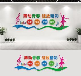 舞蹈室文化墙宣传标语