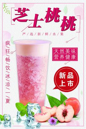 芝士桃桃奶茶店海报