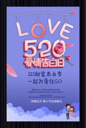 520告白日促销海报