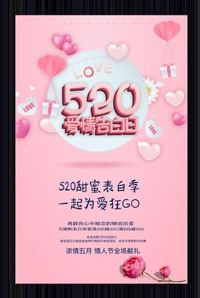 520情人节宣传海报