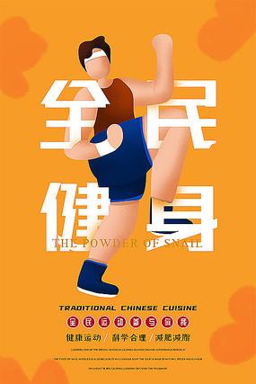 创意全民健身海报设计