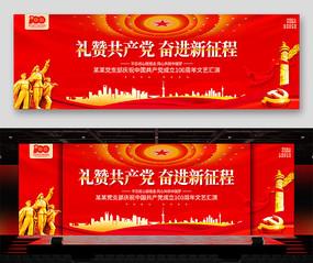 建党100周年建党节舞台背景展板