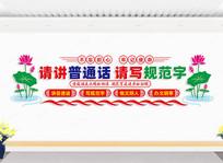 讲普通话写规范字校园文化墙