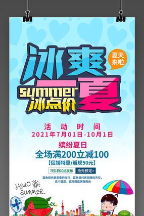 简约夏日促销海报设计