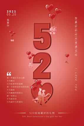 浪漫简洁520海报设计