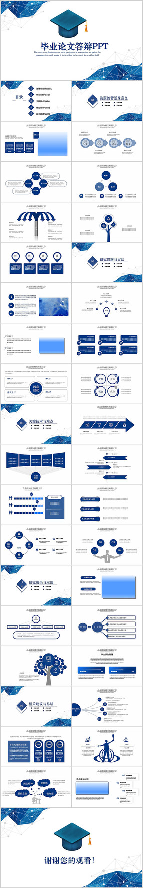 藍色簡潔實用型開題報告畢業論文答辯ppt