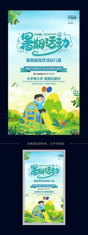 暑假亲子活动海报设计