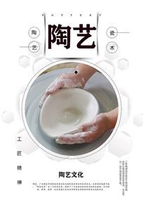 陶艺文化海报