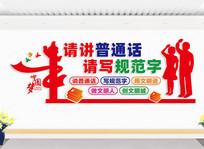 校园普通话标语墙