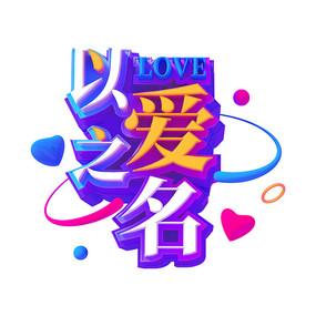 以爱之名创意立体字