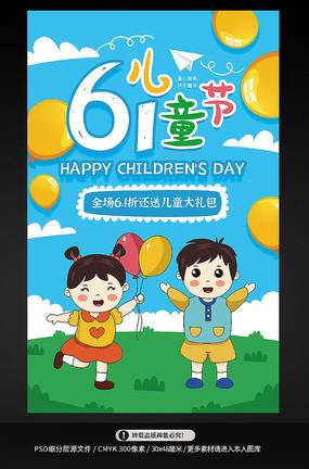 原创61儿童节六一节日海报
