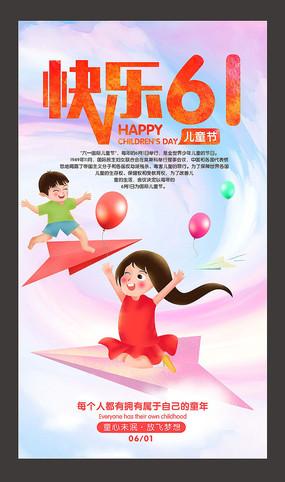 原创卡通61儿童节海报