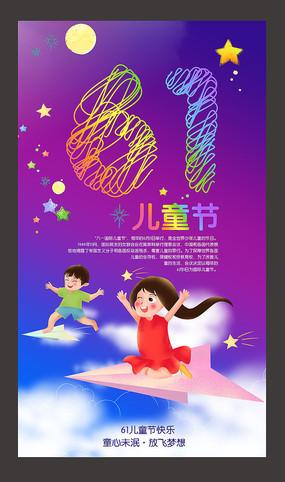 原创卡通61儿童节海报模板