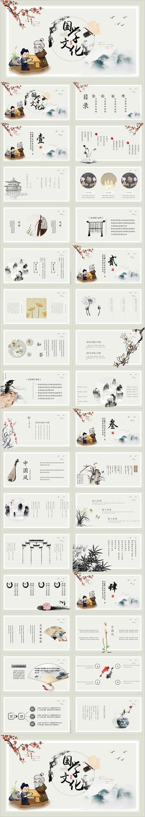 中国风文化国学经典国学文化PPT模板