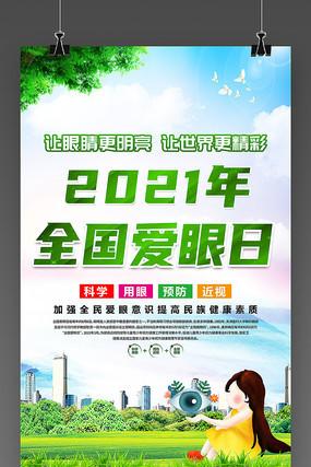 2021全国爱眼日海报