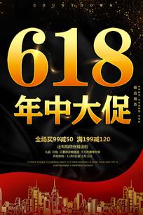 618狂欢节海报