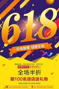 618周年庆海报