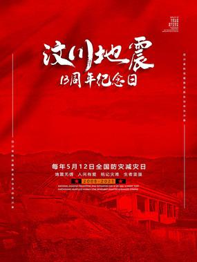 汶川地震13周年宣传海报