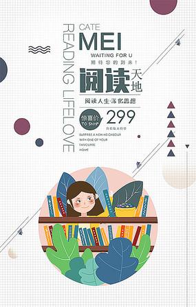 创意卡通简约阅读海报设计