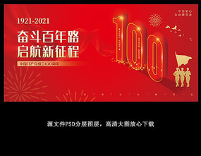 大气建党100周年七一建党节宣传海报