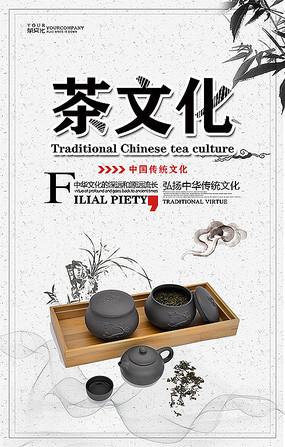 大气简约茶文化海报设计