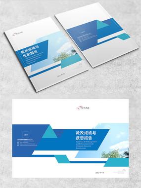 简洁画册宣传册封面设计