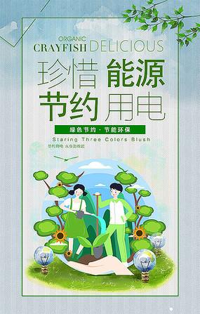 简约卡通节能环保海报设计