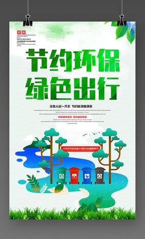 简约社区文明城市海报设计