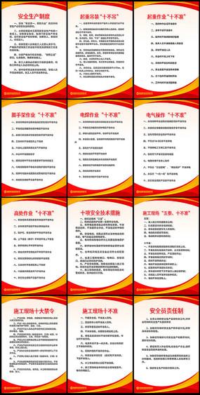 建筑施工工地安全管理制度展板