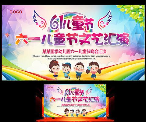 卡通61儿童节文艺晚会舞台背景板