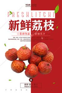 荔枝水果海报设计