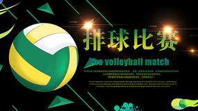 排球比赛海报