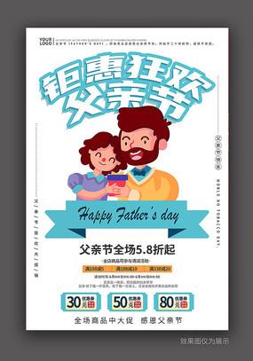 清新父亲节海报PSD