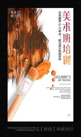 水彩美术海报设计